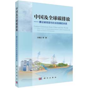 中國及全球碳排放:兼論碳排放與社會發展的關系