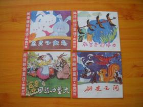 英语朗读童话【全4册】