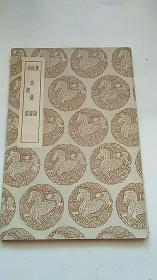 民国出版 农说·沈氏农书·耒耜经 1936年初版