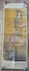 民国时期慈母观音像年画1932年
