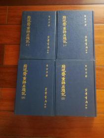 脂砚斋重评石头记(4册全)