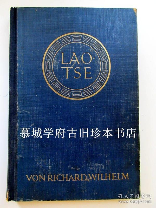 【初版】/魏礼贤著《老子与道教》RICHARD WILHELM: LAO TSE UND DER TAOISMUS