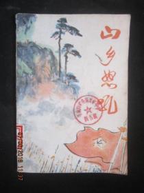 1975年一版一印:山乡怒吼---大别山地区革命斗争故事(新县文教局创作组供稿)