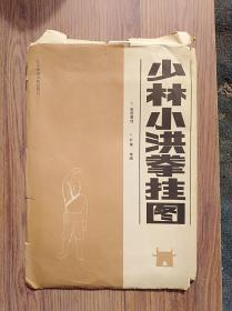 少林小洪拳挂图                   (全2张)《014》