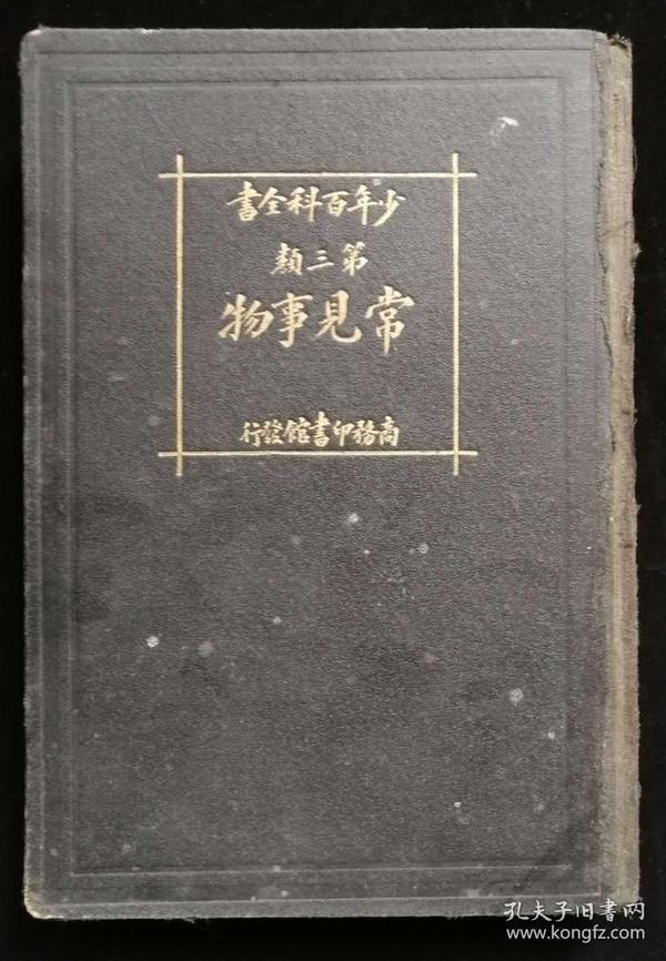 少年百科全书第三种常见事物(民国图书)