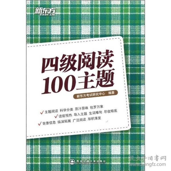 9787560542232四级阅读100主题