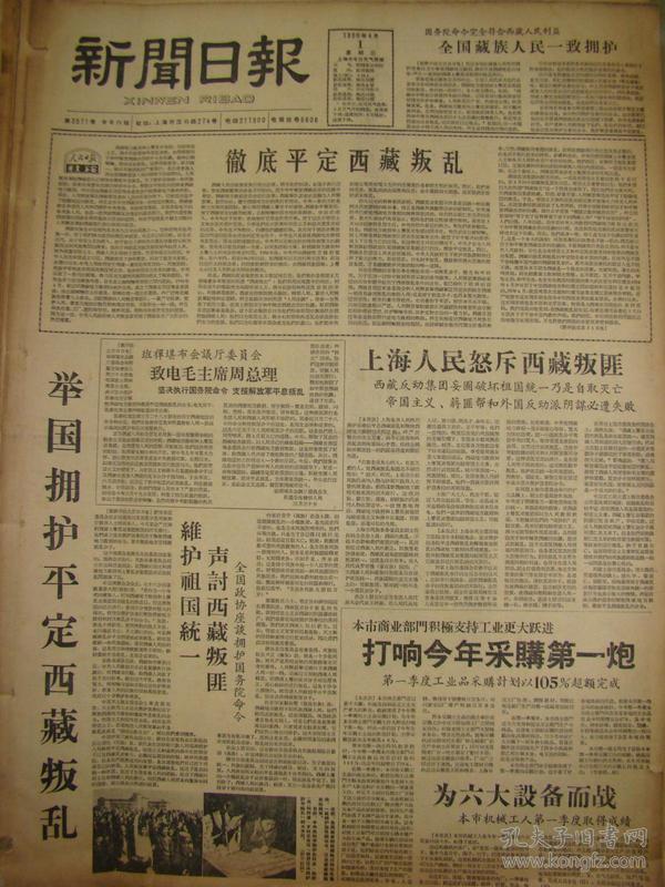 《新闻日报》【举国拥护平定西藏叛乱,有照片】