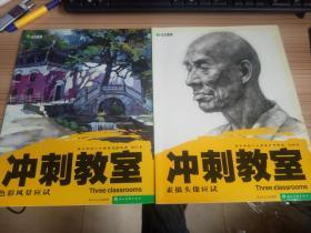 美术考前三大教室实用教程【冲刺教室】:素描头像应试、色彩风景应试,两册合售