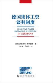 德国集体工资谈判制度