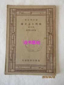 新中学文库:晚明小品文选 第四册