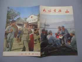 民族画报(1966年8月号)【前有大幅毛像和林彪题词】