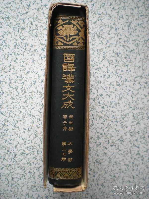 国译汉文大成  第十七卷长生殿 燕子笺 内含精美插图2张
