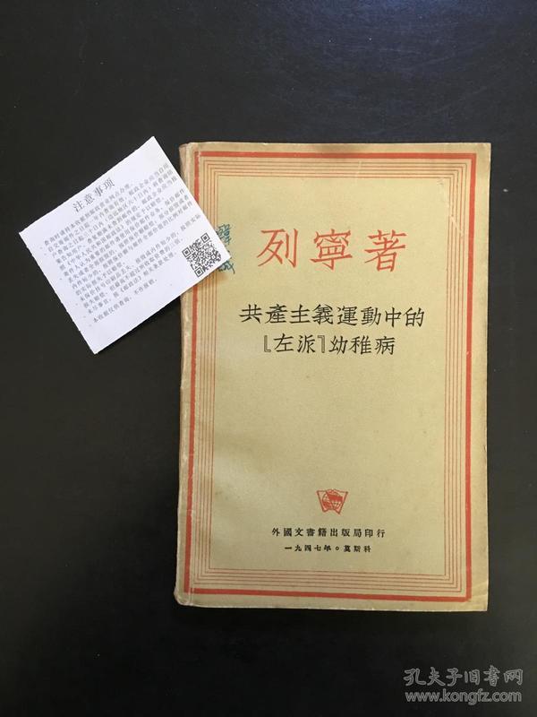 共产主义运动中的左派幼稚病(BH10)