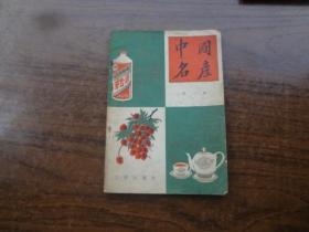 中国名产  第一集     8品   81年一版一印