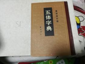 五体字典(精装)