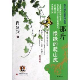 帝企鹅与大师面对面精品丛书:那片绿绿的爬山虎
