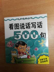 看图说话写话500句(五彩学堂丛书)