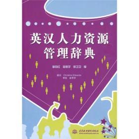 英汉人力资源管理辞典