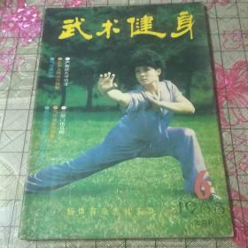 《武术健身》16开1988/6总第33期:前后各几页下角有水迹如图。