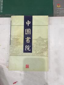 """中国书院(内有邓洪波签赠,学生签给母校的,带钤印,""""母校存正"""")"""