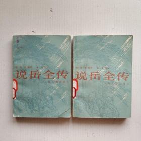 《说岳全传》(上下册全)上海古籍出版社1985年3版一印 董天野精美插图 经典版本