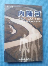 内陆河:远古人类遗存之发现【作者签赠本】