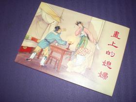 连环画,中国民间故事之 画上的媳妇 水天宏绘画 上海人民美术出版社,一版一印 现货,欲购从速 水天宏绘画