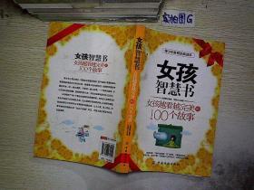 女孩智慧书:女孩越看越完美的100个故事....
