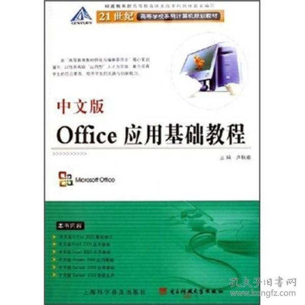 中文版Office应用基础教程:全新升级版