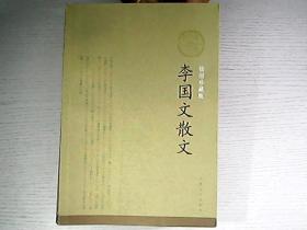 李国文散文:插图珍藏版