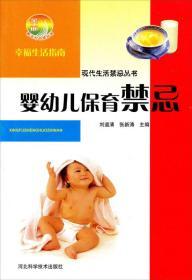 现代生活禁忌丛书:婴幼儿保育禁忌