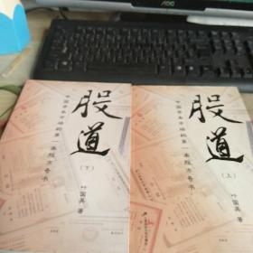 股道-中国资本市场的第一本股市奇书【上下册】上册有叶国英签名(16开品好如图)