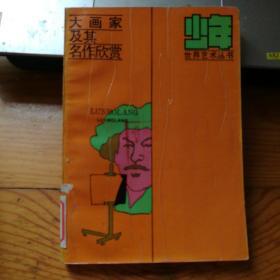 大画家及其名作欣赏(少年世界艺术丛书之一,全套六本,这一册无版权页,馆藏书)
