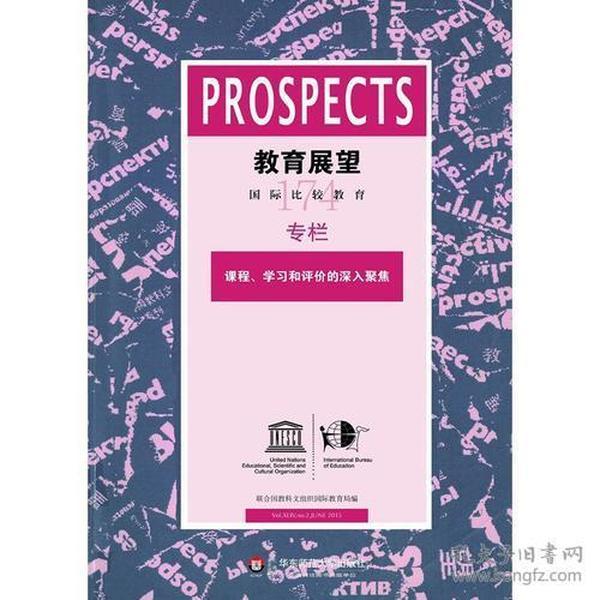 教育展望.174,课程,学习和评价的深入聚焦