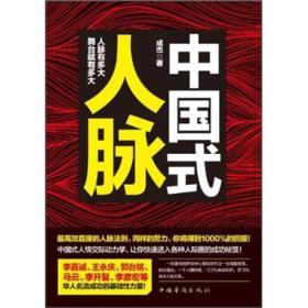 中国式人脉:为你量身打造的最实用人脉教科书