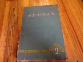 川剧艺术研究 2