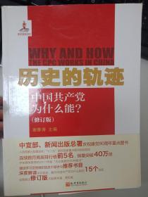 [原版】历史的轨迹:中国共产党为什么能?9787510423642