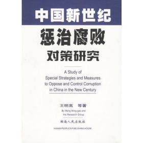 中国新世纪惩治腐败对策研究