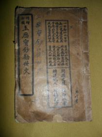 (清代-民国)佛教《玉历宝钞劝世文》,全一册