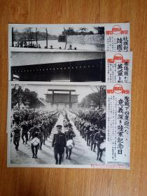 【TZ199】1941年3月《同盟写真特报》三张:陆军纪念日靖国神社前进发的军乐队,英灵对面的勇士未亡人(靖国神社参拜退下),靖国的遗儿部队陆续入京
