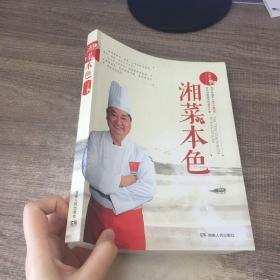 湘菜本色  作者签赠本