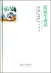 安徒生童话(全译本 成人版)