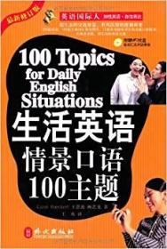 生活英语情景口语100主题