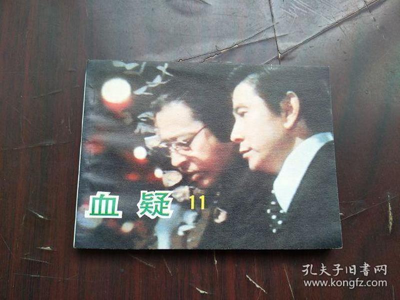 电影连环画册   【血疑】11    95品