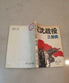 辽沈战役三部曲