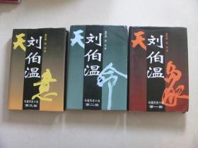 刘伯温  全三部 精装本