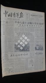 """【报纸】中国青年报 1958年6月28日【苏联青年代表团到京团中央书记处接见并欢宴】【用最出色的成绩迎接""""七一""""】"""