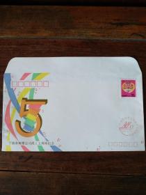 宁波市集邮总公司成立纪念封 1992年 贴生肖猴