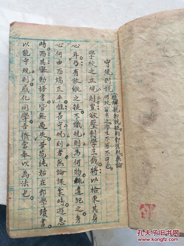 厚本,论说指南四卷四册一套全,其中前三册是手抄,卷四是石印本。合订一厚本全