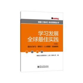 美国《培训》杂志管理丛书:学习发展全球最佳?#23548;鵞  第2辑]